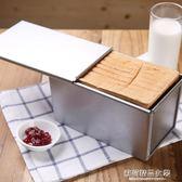 烘焙模具加厚帶蓋 吐司盒吐司模土司 防黏面包模具 烤箱模具【蘇荷精品女裝】