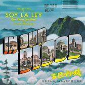 徐崇育 & Soy La Ley 古巴爵士樂團 In Our Blood古巴吶喊 CD 免運 (購潮8)