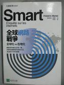 【書寶二手書T8/社會_QJY】全球網路戰爭-全球化vs在地化_弗雷德瑞克.馬泰爾