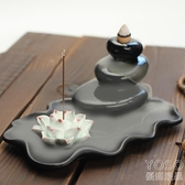 香爐  高山流水倒流香爐紫砂檀香爐石上清泉茶道創意擺件塔香爐  『優尚良品』