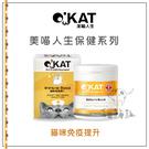 O'KAT美喵人生〔貓咪保健營養品,貓咪免疫支持,110顆〕