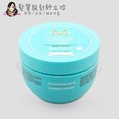 立坽『深層護髮』歐娜國際公司貨 Moroccanoil 優油柔馭重建髮膜250ml HH02
