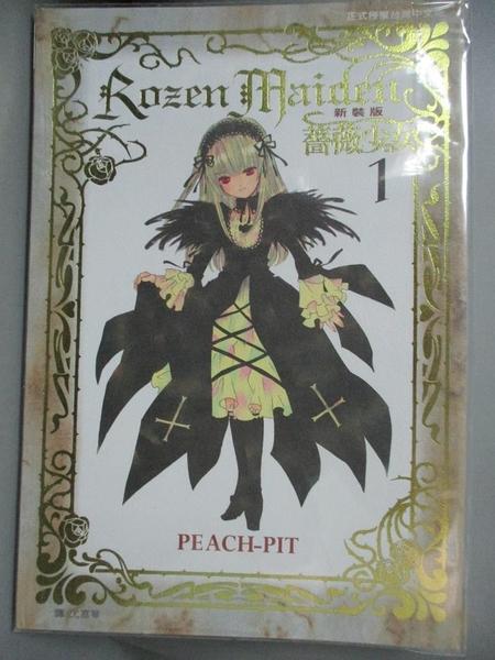 【書寶二手書T8/漫畫書_NIC】Rozen Maiden 薔薇少女01(新裝版)_PEACH-PIT