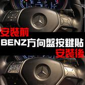 BENZ 方向盤按鍵貼 裝飾貼 A B C E GLE GLK W246 W204 W205 W176 W212