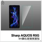 Sharp AQUOS R5G 鋼化玻璃 手機螢幕 玻璃貼 防刮 9H 鋼化 玻璃膜 非滿版 保護貼 保護膜 H06X3