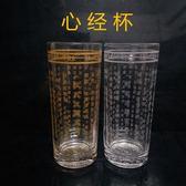 布達哈大悲咒水晶杯琉璃尊藥師咒玻璃杯特價結緣心經養生水杯3/20