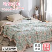 【BELLE VIE】專櫃級厚包邊純棉四季被-小時代小時代