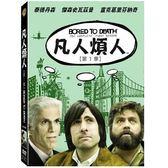 影集凡人煩人第一季DVD 購潮8