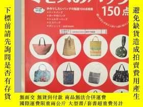 二手書博民逛書店製作手提袋(罕見日文原版 書名圖片爲準)Y7353 高橋ひとみ