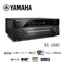 【天天限時】YAMAHA RX-A880 7.2 聲道大功率環繞擴大機