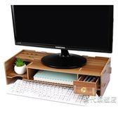 (一件免運)電腦螢幕架電腦顯示器增高架子屏底座支架辦公桌面鍵盤收納抽屜整理架XW