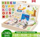 S兒童磁性拼圖男孩女孩寶寶益智力開發積木玩具1-2-3周歲4早教5樂6【組合】