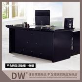 【多瓦娜】19058-608002 舊金山5.8尺主管桌(169-1)(不含活動櫃.側櫃)