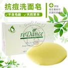 【免運】reDance瑞丹絲 抗痘洗面皂 60g/顆【i -優】