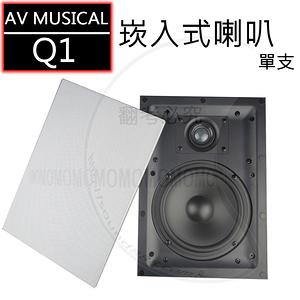 AV MUSICAL Q1 崁入式喇叭 單支