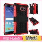 車輪紋 三星 Galaxy Note5 手機殼 輪胎紋 N9200 保護套 全包 防摔 支架 外殼 足球紋 球形紋