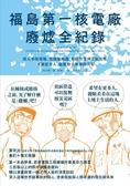 福島第一核電廠廢爐全紀錄:深入事故現場,從核能知識、拆除作業到災區復興,重新..