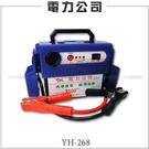 【愛車族】電力公司 YH-268 12A 電源供應器