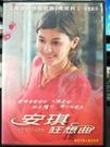 挖寶二手片-0B06-303-正版DVD-電影【安琪狂想曲】-艾蜜莉的異想世界-奧黛莉朵杜(直購價)