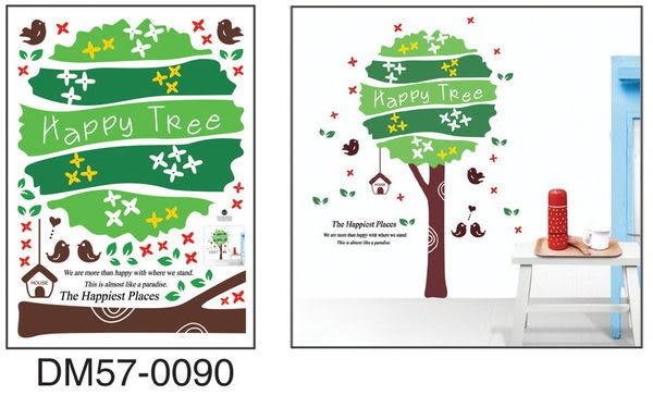 大款DM57-0090第三代可移動式DIY藝術裝飾無痕壁貼/牆貼/防水貼紙