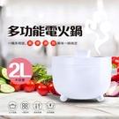 陶瓷釉內膽2L多功能不沾電火鍋