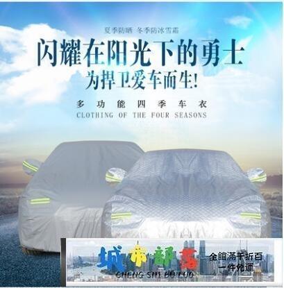 車罩 車衣車罩防曬防雨隔熱厚通用型遮陽傘外套套子汽車遮陽罩車套 完美計畫 免運