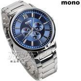 mono 蒲公英系列 三眼多功能圓錶 羅馬時刻 不銹鋼帶 藍色 男錶 3200藍