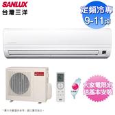 SANLUX台灣三洋9-11坪定頻分離式冷氣SAC-63FE+SAE-63FEA~含基本安裝+舊機回收