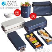 便當盒 日本ASVEL雙層飯盒便當盒日式餐盒可微波爐加熱塑料 學生分隔午餐 【全館9折】