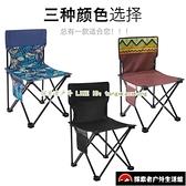 戶外折疊椅子便攜式釣魚椅凳美術生畫凳寫生椅火車小馬扎折疊凳子【探索者戶外生活館】
