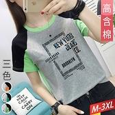 高含棉上衣彩色字母印花(3色) M~3XL【855323W】【現+預】-流行前線-