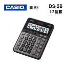 CASIO 卡西歐 商用計算機-12位數 DS-2B (鐵灰) 會計愛用款