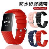 Fitbit Charge3 Charge4 矽膠腕帶 3D鑽石紋 防水 純色 手錶錶帶 智能手環 替換帶 腕帶 運動錶帶