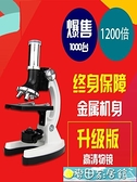 顯微鏡兒童科學實驗專業光學生物2000倍1200倍小學生生日禮物玩具 麥田家居館