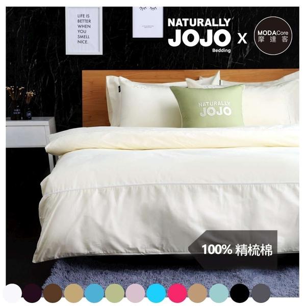 NATURALLY JOJO 摩達客推薦-素色精梳棉象牙白床包組-標準雙人5*6.2尺