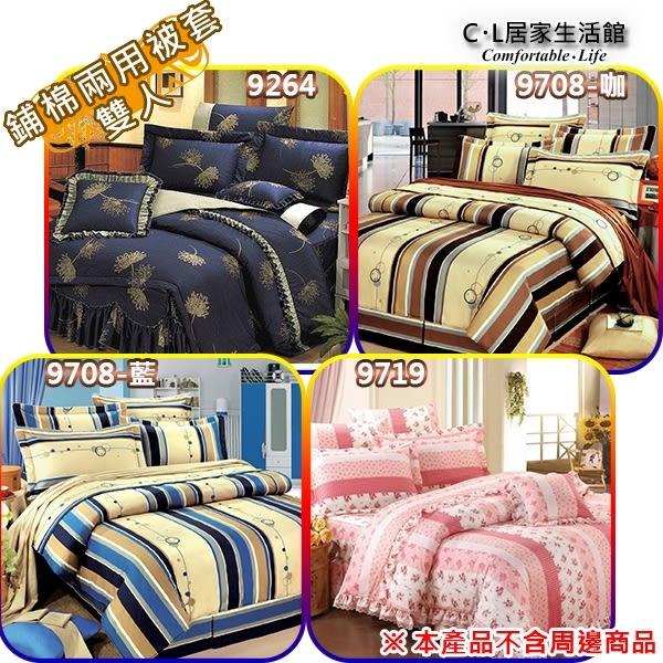 【 C . L 居家生活館 】雙人鋪棉兩用被套(9264/9708(咖/藍)/9719)
