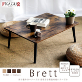 JP Kagu日式木質和室圓角折疊桌/茶几/矮桌80x60cm(4色)仿木色