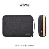 【愛瘋潮】WiWU 米加數位收納包 (L) 旅行收納3C收納包