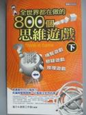 【書寶二手書T3/嗜好_QXI】全世界都在做的800個思維遊戲(下)_腦力&創意工作室
