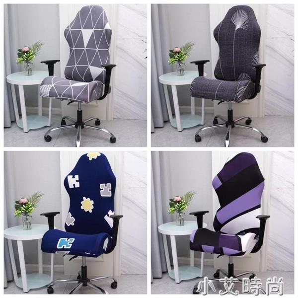 萬能通用電競椅子套罩游戲電腦家用椅背坐彈力扶手旋轉老板座椅套 小艾新品
