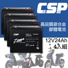 CSP EB24-12 x4顆(箱) 銀合金膠體電池12V24Ah/等同6-DZM-20.電動車電池.REC22-12