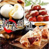 新春開運甜品組FA.易牙居-奶黃流沙包+紅豆食府-豆沙鍋餅+心太軟﹍愛食網
