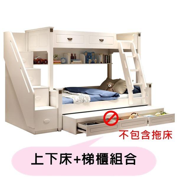 【千億家居】美式兒童床組/上下床+梯櫃組合/雙層床/兒童上下舖/MG107-2
