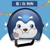 ZEUS兒童安全帽,AS-201A / 208A 動物王國 ,W344狗狗 藍白