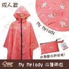 【雨眾不同】三麗鷗雨衣 My Melody 美樂蒂 斗篷雨衣 披風 成人雨衣