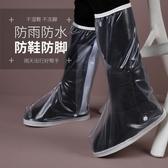 騎安防滑防雨鞋套加厚男女款平跟雨鞋套耐用高筒防雨防水鞋套 依夏嚴選