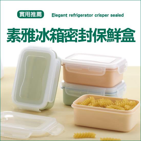✭米菈生活館✭【M145】素雅冰箱密封保鮮盒(方) 五穀 雜糧 食品 保鮮 廚房 收納 密封 茶葉 冰箱