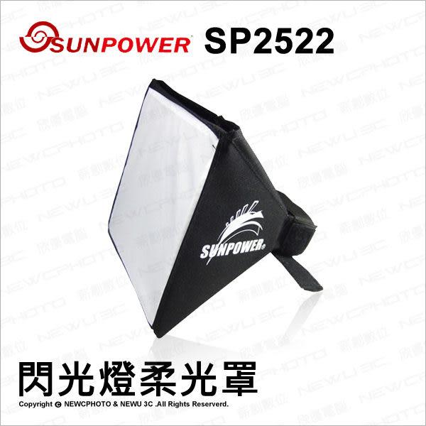 SUNPOWER 通用型 SP2522 (小) 閃光燈 柔光罩 湧蓮公司 另有SP2523 大款 ★可刷卡★薪創
