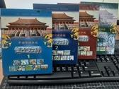 挖寶二手片-THD-192-正版VCD-動畫【中國智謀典故 1-4 4碟】-國語發音(直購價)