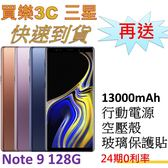 三星 Note 9 手機128G 【送 13000mAh行動電源+空壓殼+玻璃保護貼】 Samsung 限量送無線充電板